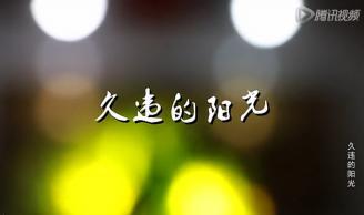 湖南幼专学生微电影作品《久违的阳光》