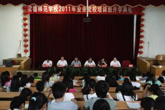 2011年5月17日下午,我校2011年业余党校培训班开训仪式在多功能厅举行。.JPG
