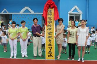 2011年6月24日,我校正式授牌香港伟才(国际)幸福湾幼儿园为学校学前教育实习基地。近年来,我校学前教育专业蓬勃发展,目前该专业人数已经突破1000人,新实习基地的加入不仅有利于我校学生实习工作的开