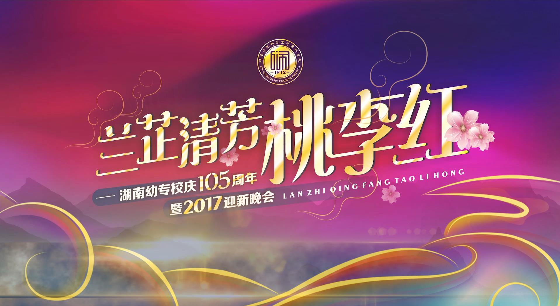 2017年105周年校庆暨迎新晚会