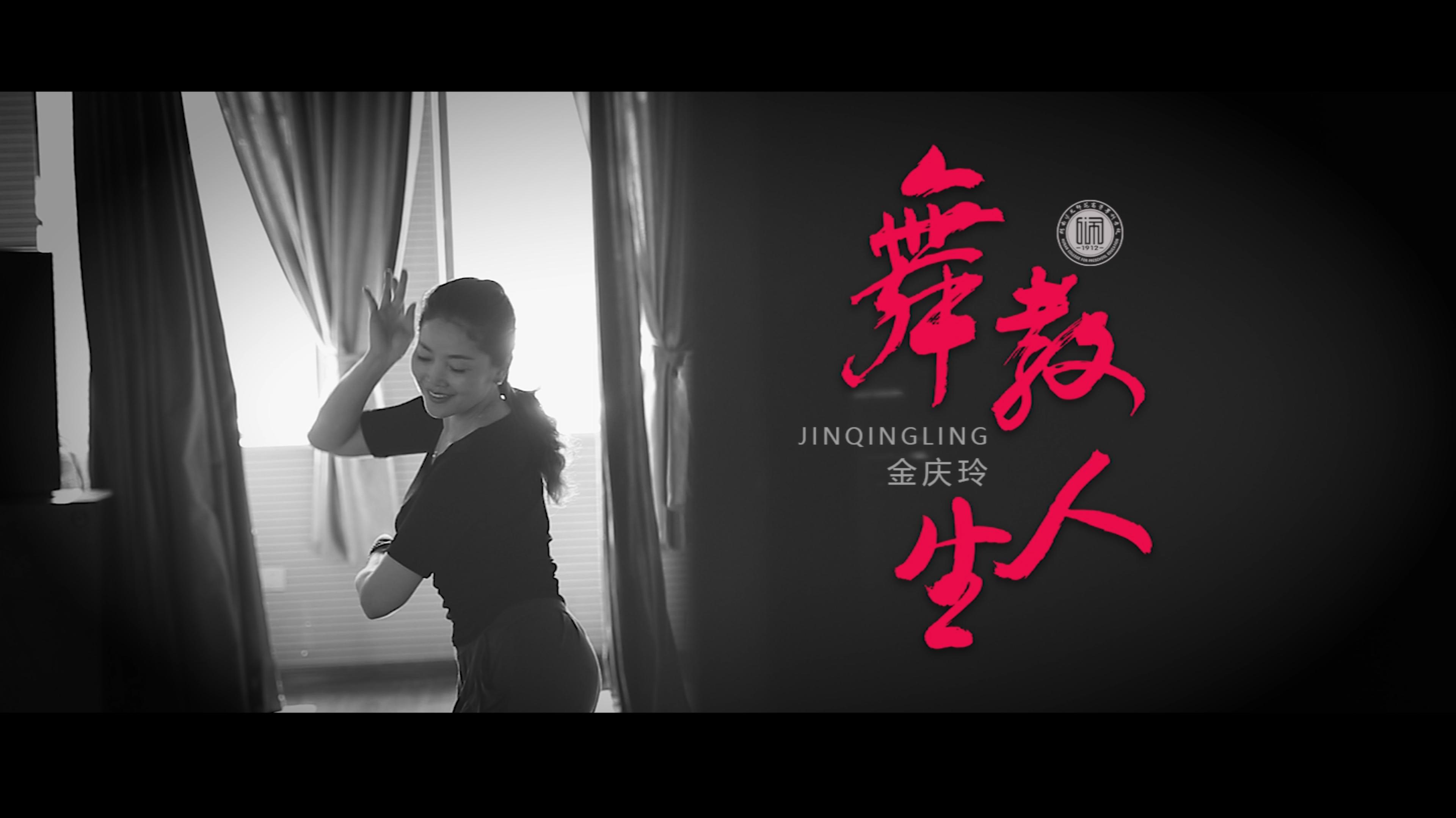 《舞教人生》湖南幼专舞蹈教师 金庆玲