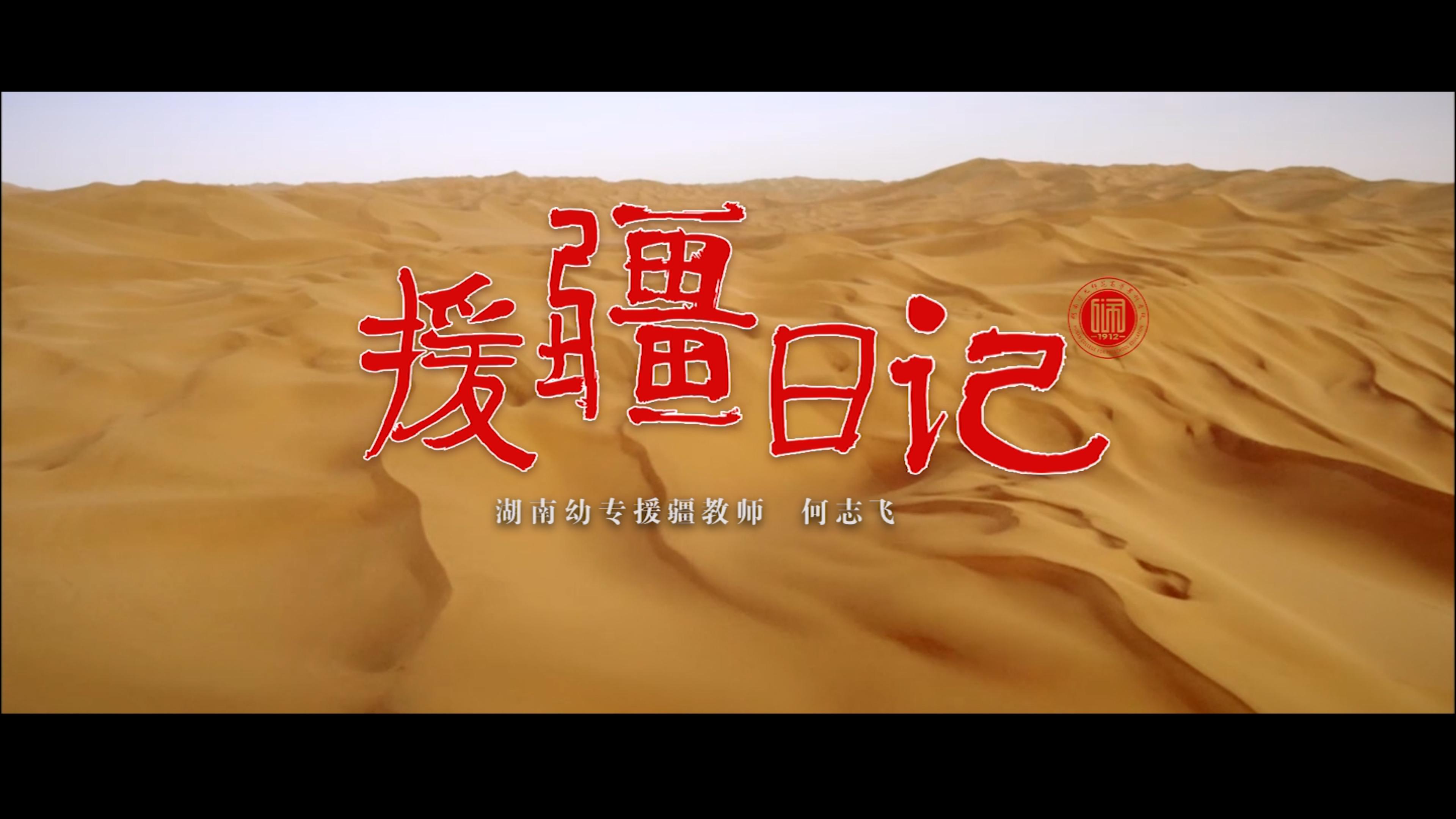 《援疆日记》www.bwin88.com援疆教师 何志飞