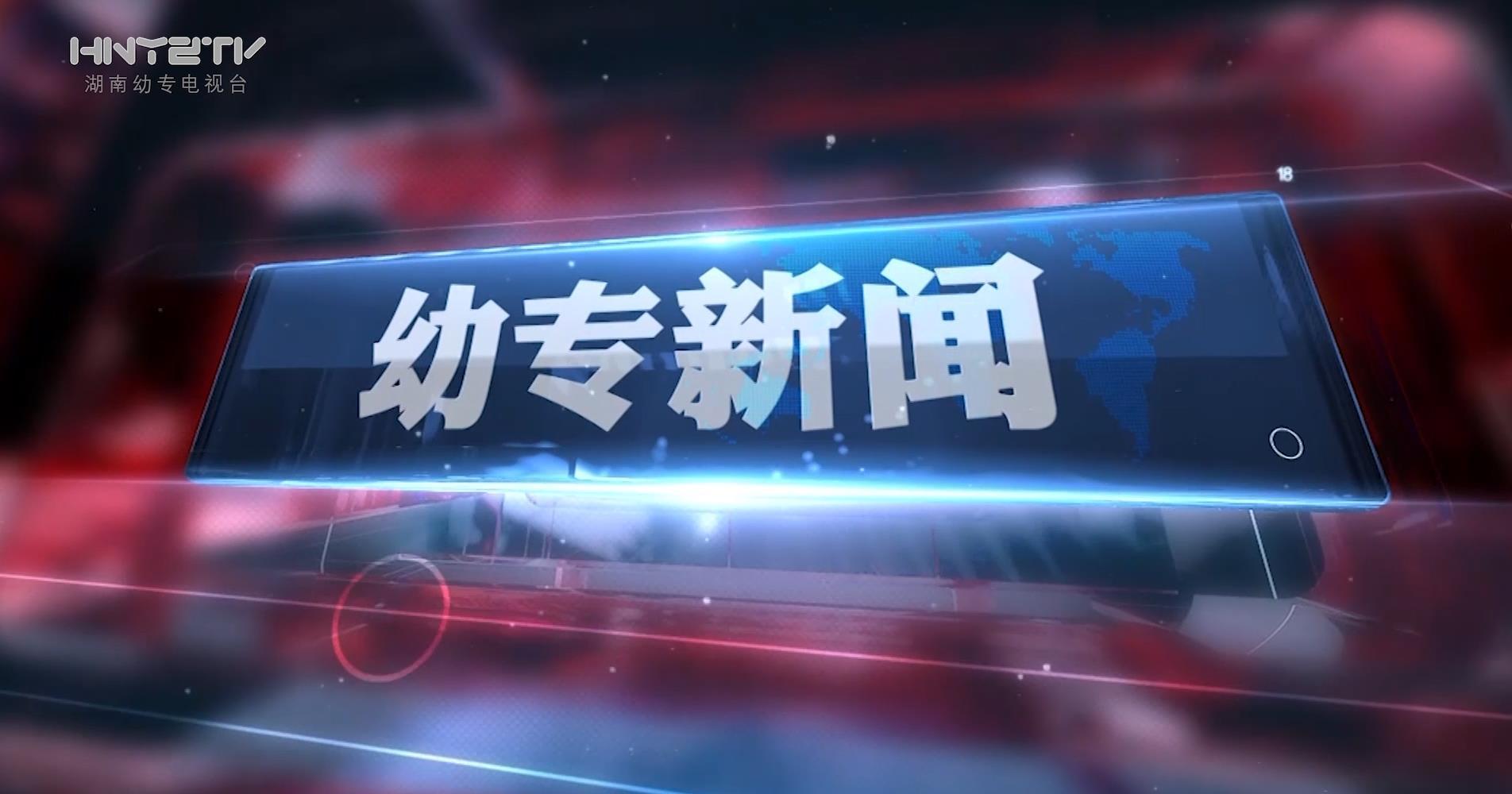 湖南幼专校园新闻联播 第一期