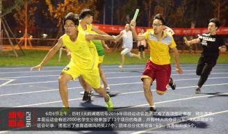 6月6日上午,历时3天的湖南幼专2016年田径运动会圆满完成了各项预定赛程,精彩落幕。本届运动会有近2000名学生分别参加了13个项目的角逐,经过有条不紊、紧张激烈的比赛,共有44人次夺得冠军、3人次