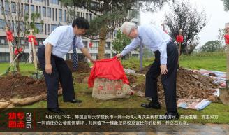 6月20日下午,韩国启明大学校长申一熙一行4人再次来我校友好访问、共话发展。宾主双方一同前往办公楼南侧草坪,共同植下一棵象征两校友谊长存的松树,并立石为念。.JPG