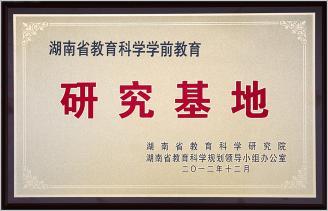"""2012.12.27我校喜获""""湖南省教育科学学前教育研究基地""""称号.JPG"""