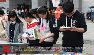 """3月31日,学校2016年""""读书节""""优秀书籍推广活动在食堂前广场举行。本次活动是由学校团委、语言文学系和新华书店共同主办,得到了广大师生的一致好评。.JPG"""