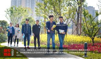 3月底,湖南省将从2016年秋季学期开始在省内启动农村小学男教师公费定向培养计划,并明确湖南幼儿师范高等专科学校为该计划唯一培养学校,全省首批招生计划预计为200人。.jpg