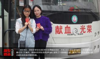 4月18日,学校在学生生活区举行自愿献血活动,共有248名师生成功献血,无偿献血总量达39.1万毫升。湖南幼专师生用热血和爱心谱写了一首奉献之曲,展示了当代师生热衷公益、关爱生命的良好精神风貌。.JP