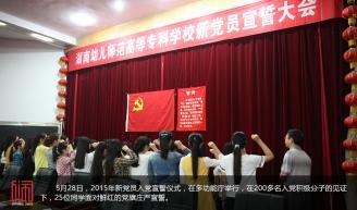 5月28日,2015年新党员入党宣誓仪式,在多功能厅举行,在200多名入党积极分子的见证下,25位同学面对鲜红的党旗庄严宣誓。.JPG