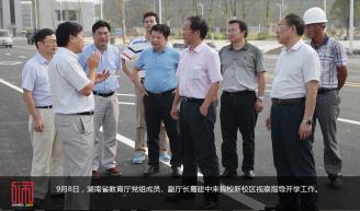 9月8日,湖南省教育厅党组成员、副厅长葛建中来我校新校区视察指导开学工作。.JPG