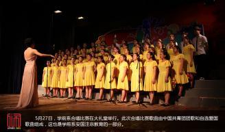 5月27日,学前系合唱比赛在大礼堂举行。此次合唱比赛歌曲由中国共青团团歌和自选爱国歌曲组成,这也是学前系安国注意教育的一部分。.JPG