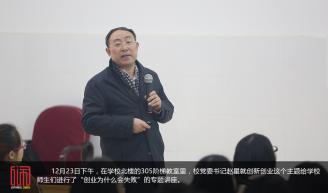 """12月23日下午,在学校北楼的305阶梯教室里,校党委书记赵星就创新创业这个主题给学校师生们进行了""""创业为什么会失败""""的专题讲座。.JPG"""