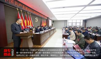 11月17日,中国共产党湖南幼儿师范高等专科学校第一次代表大会隆重召开。大会的主题是:以党的十八大、十八届三中、四中、五中、六中全会和习近平总书记系列重要讲话精神为指导,紧密联系学校实际,认真总结学校