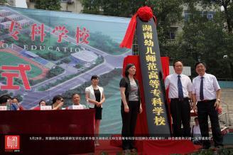 5月28日,常德师范和桃源师范学校合并升格为湖南幼儿师范高等专科学校授牌仪式隆重举行,标志着我市又增一所普通高校。.JPG