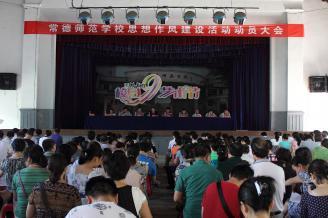 2012.07.02,我校在常德校区大礼堂召开了全体教工思想作风建设动员大会。.JPG