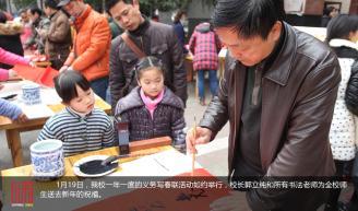 1月19日,我校一年一度的义务写春联活动如约举行,校长郭立纯和所有书法老师为全校师生送去新年的祝福。.JPG