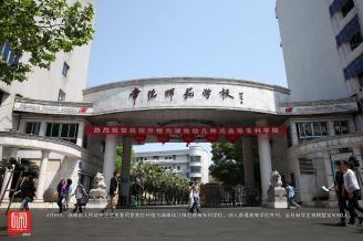 4月8日,湖南省人民政府正式批复同意我校升格为湖南幼儿师范高等专科学校,纳入普通高等学校序列,全日制学生规模暂定5000人。.jpg