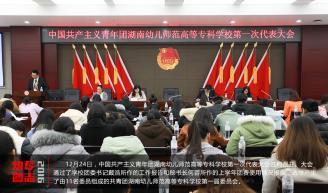 12月24日,中国共产主义青年团湖南幼儿师范高等专科学校第一次代表大会胜利召开。大会通过了学校团委书记戴浩所作的工作报告和秘书长何蓉所作的上学年团费使用情况报告,选举产生了由11名委员组成的共青团湖南