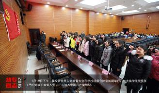 1月19日下午,我校新党员入党宣誓大会在学校视频会议室如期举行。一大批学生党员在庄严的党旗下宣誓入党,正式加入中国共产党组织。.JPG