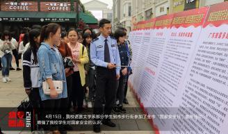 """4月15日,我校语言文学系部分学生到市步行街参加了全市""""国家安全日""""宣传活动,增强了我校学生对国家安全的认识。.JPG"""