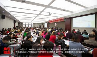 10月28日,由湖南幼专倡议发起、227家幼儿园参会的常德市学前教育学会于10月28日在湖南幼专宣告成立,学会的成立将为常德市学前教育事业科学化、规范化发展带来新的起点。.jpg