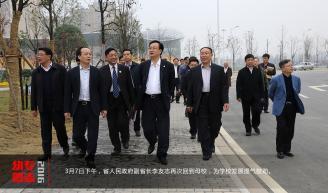 3月7日下午,省人民政府副省长李友志再次回到母校,为学校发展提气鼓劲。.jpg