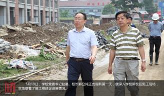 5月19日,学校党委书记赵星、校长郭立纯正式履新的第一天,便深入学校新校区施工现场,实地察看了解工程建设进展情况。.JPG