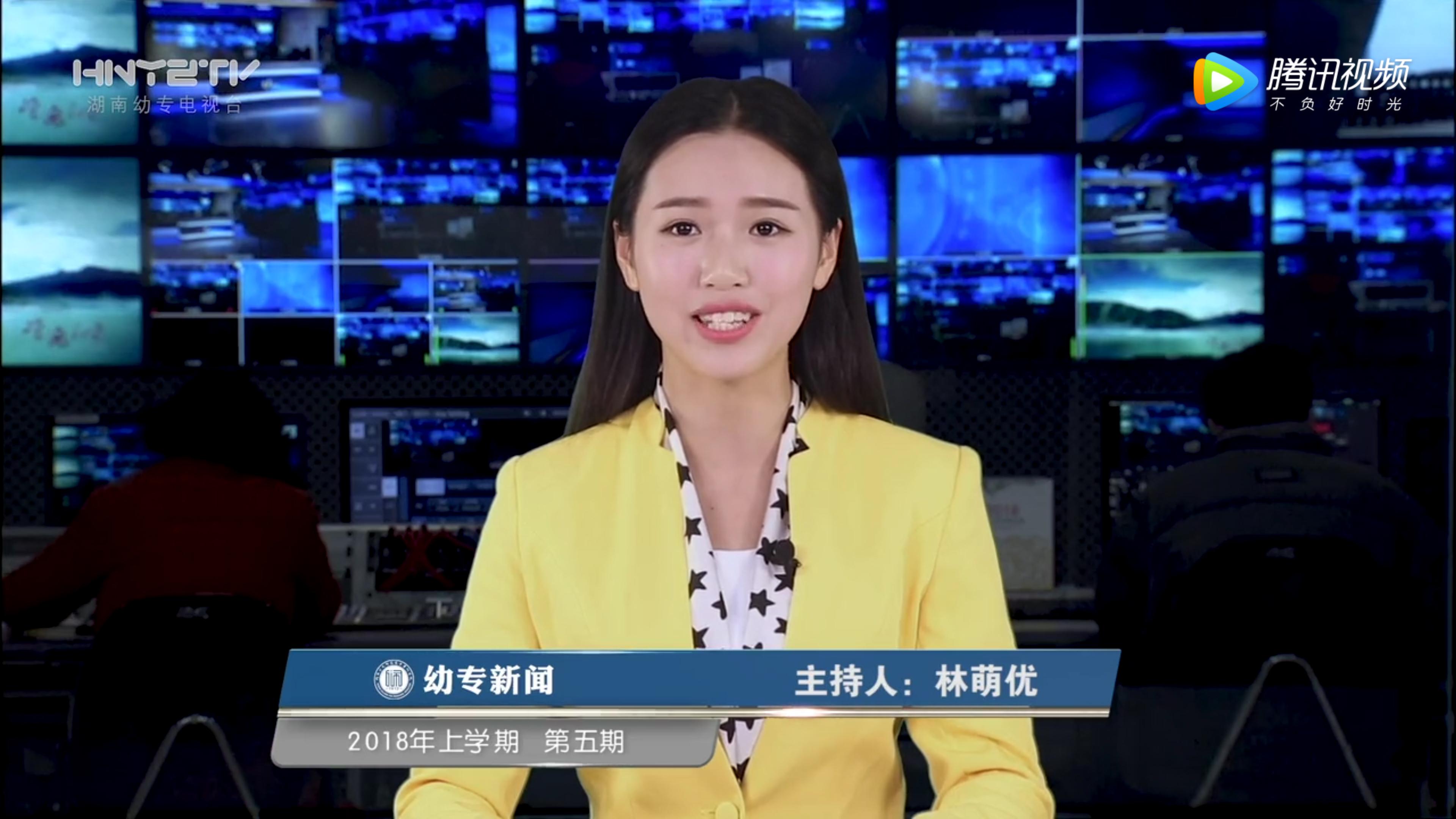 湖南幼专校园新闻联播 第五期