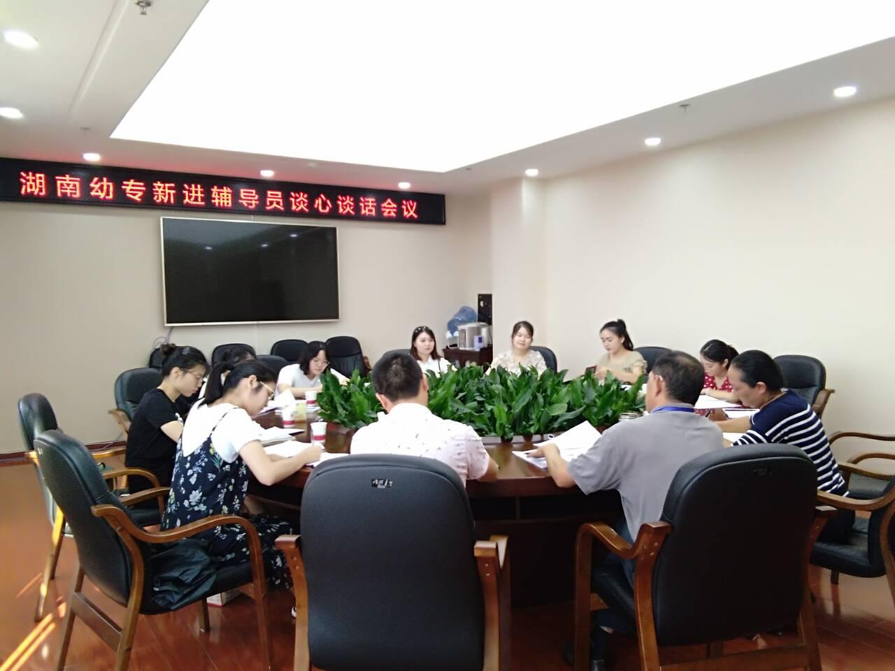 湖南幼专2018年新入职辅导员座谈会圆满结束