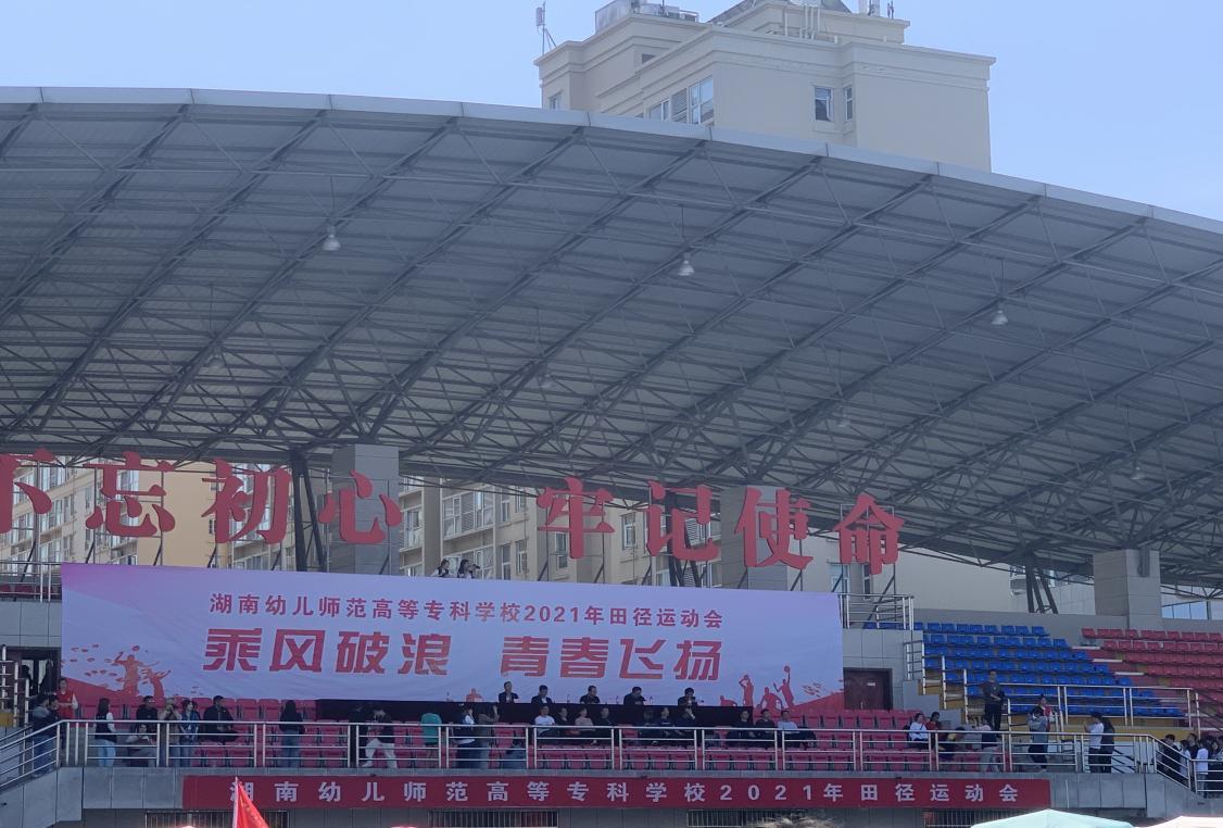 """湖南幼专2021年""""乘风破浪,青春飞扬""""田径运动会闭幕"""