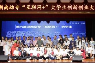 """我院喜获第六届湖南幼专""""互联网+""""创新创业大赛一等奖"""
