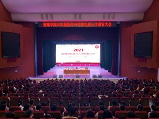 数理学院举行2021级新生入学教育大会