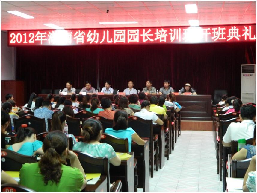 """湖南省幼儿园园长任职资格培训班和""""国培计划""""农村幼儿"""