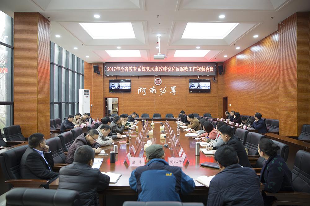 2017.03.06全省教育系统党风廉政建设工作视频会议 - 副本.jpg