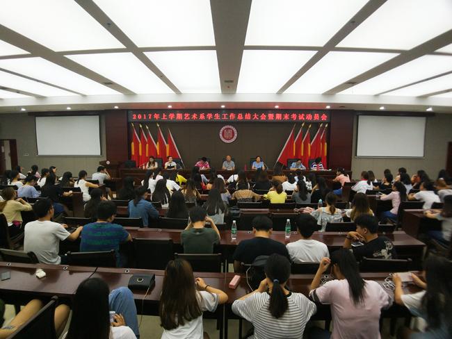 我系召开2017年上学期学生工作总结大会暨期末考试动员会