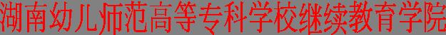 湖南幼儿师范高等专科学校继续教育学院