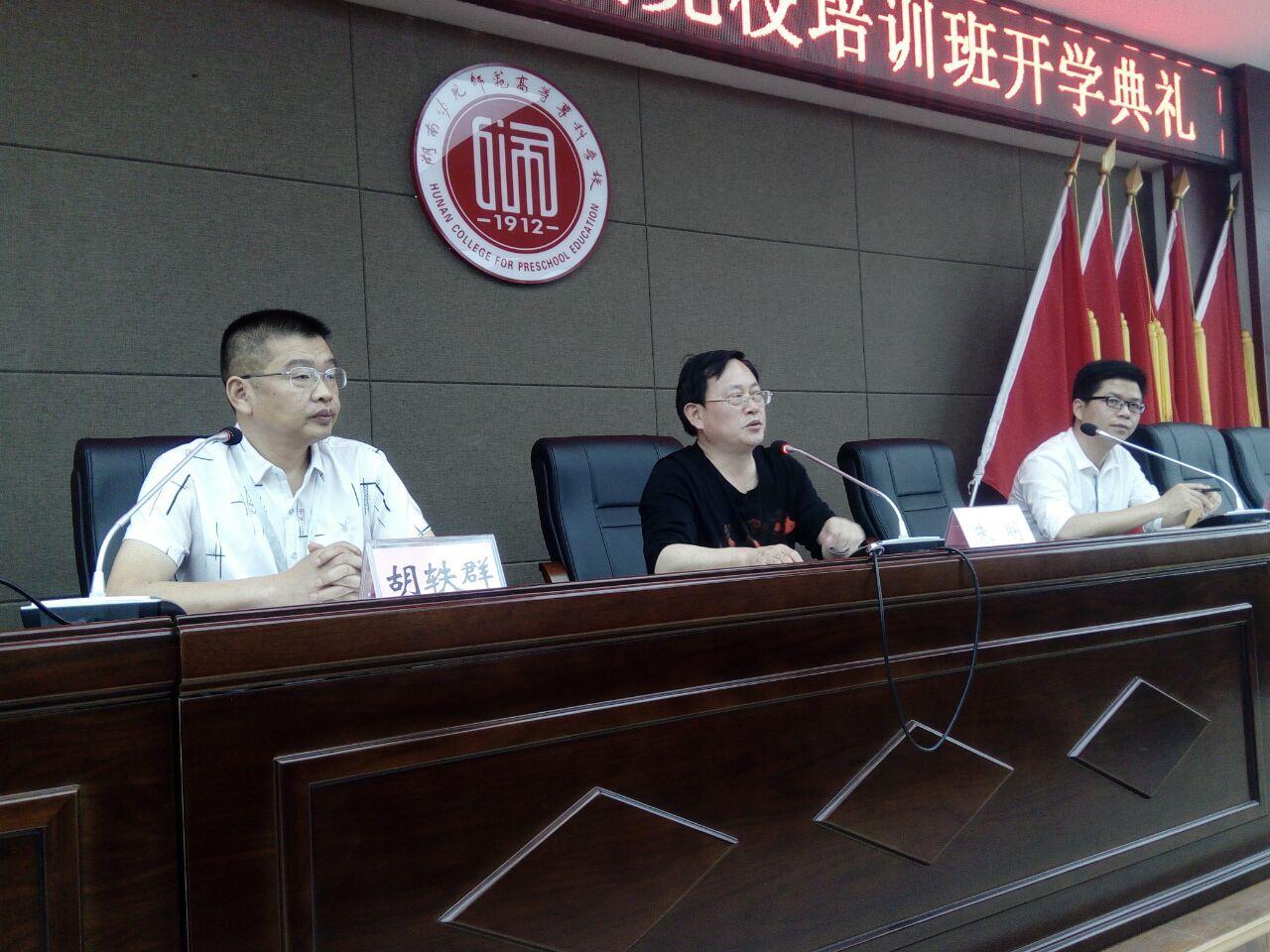 湖南幼专党校2018年第一期培训班开班