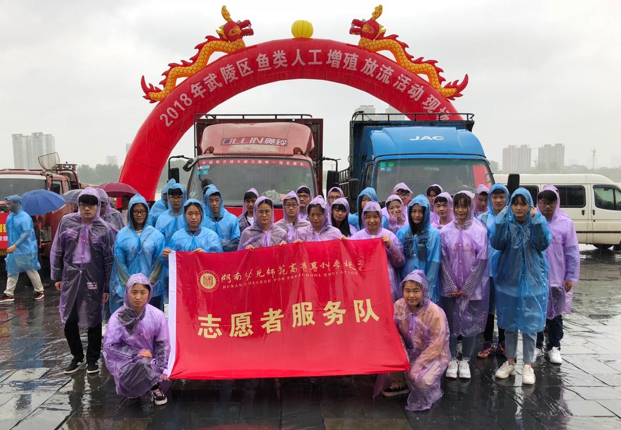 我校志愿者参与长江中下游鱼类人工增值放流活动