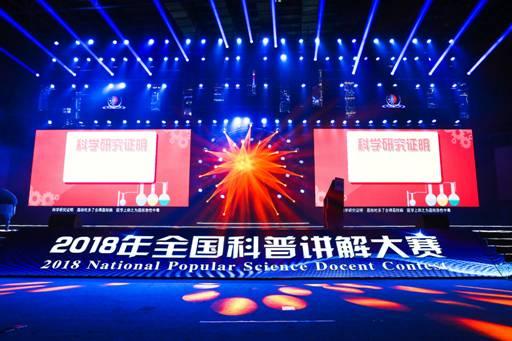 我校学生李欣玮荣获2018年全国科普讲解大赛二等奖