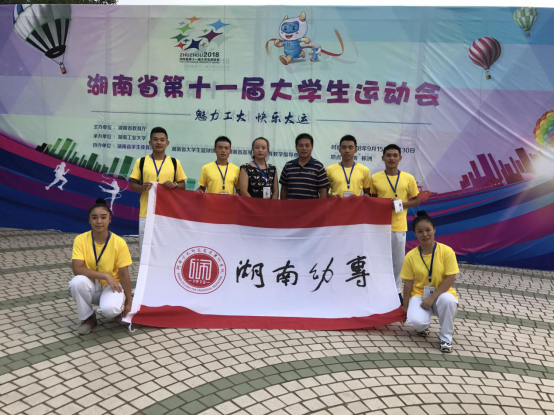 湖南幼专:大运赛场创佳绩