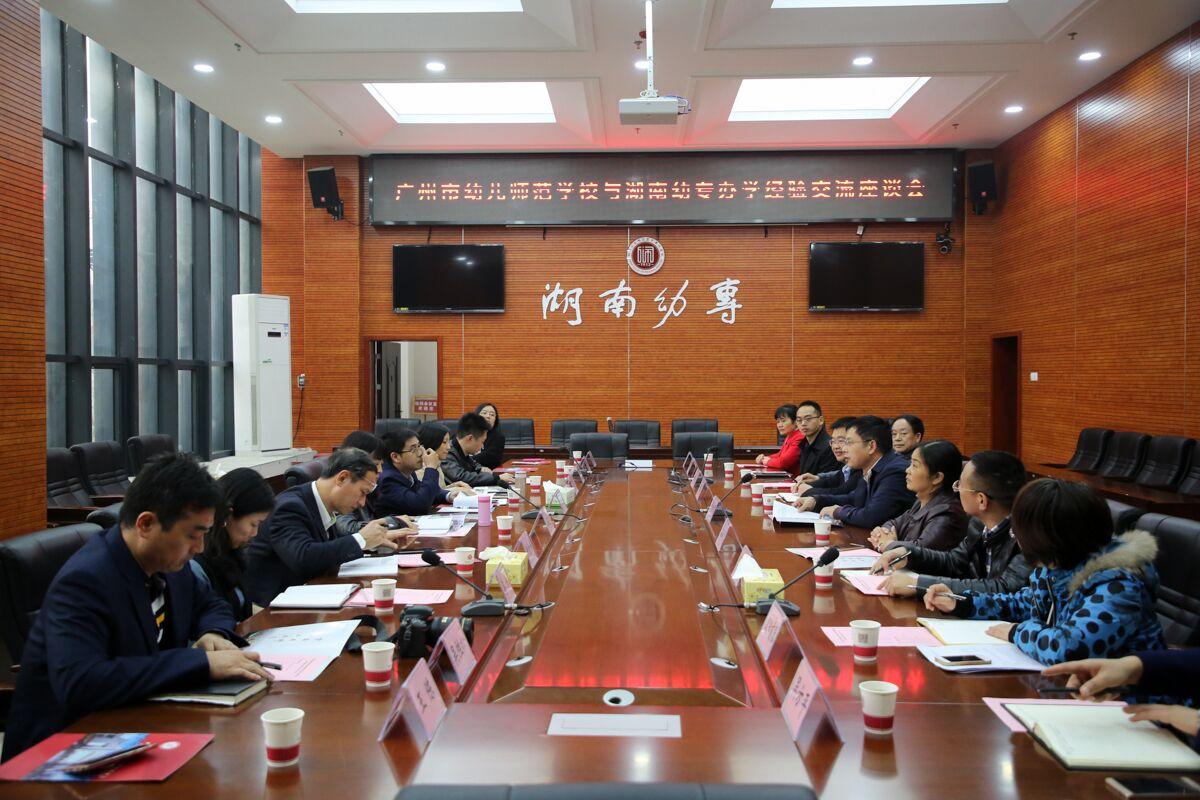 广州市幼儿师范学校来我校交流学习