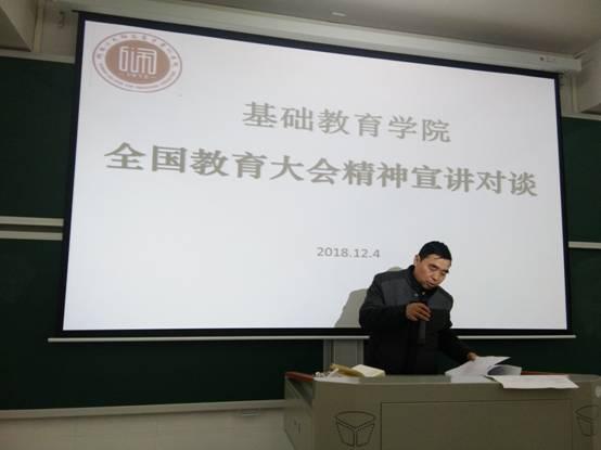 学院召开全体党员及教职工大会