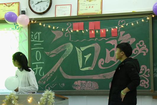 基础教育学院举行2019年元旦晚会
