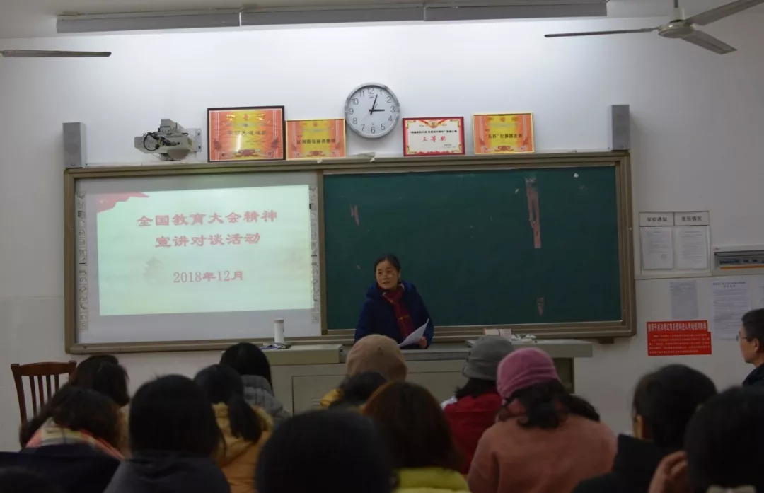 全国教育大会精神宣讲 赵淑君副校长:做人民满意的教师
