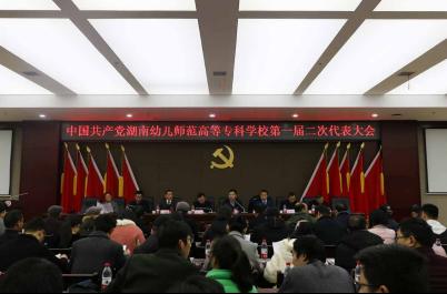 中国共产党湖南幼儿师范高等专科学校第一届二次代表大会召开