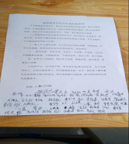 基础教育学院开展诚信签名活动
