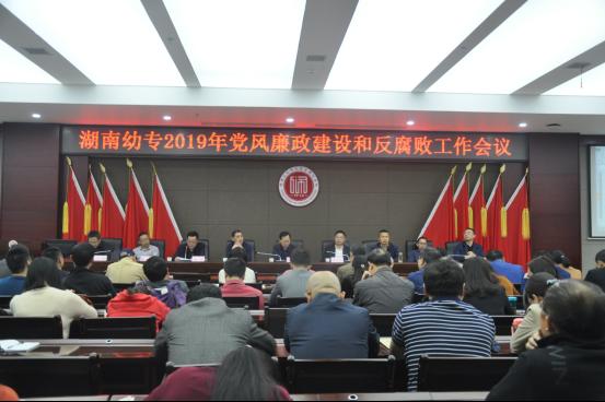 湖南幼專召開2019年黨風廉政建設和反腐敗工作會議