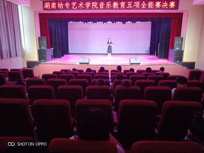 湖南幼专艺术学院音乐教育五项全能比赛顺利举行