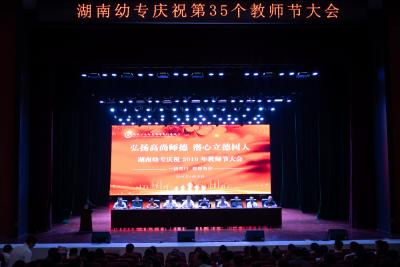湖南幼专召开庆祝第35个教师节大会